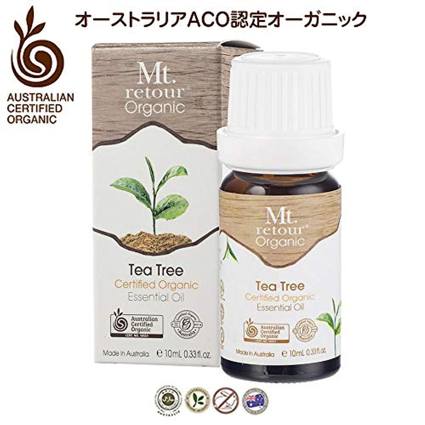 摩擦理由虫Mt. retour ACO認定オーガニック ティーツリー 10ml エッセンシャルオイル(無農薬有機)アロマ