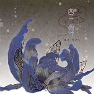 TVアニメ「いつか天魔の黒ウサギ」エンディングテーマ「空蝉」