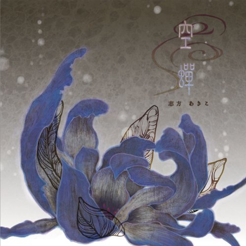 TVアニメ「いつか天魔の黒ウサギ」エンディングテーマ「空蝉」の詳細を見る