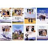 北の国から スペシャルドラマ版8巻(DVD12枚)セット  (マーケットプレイス DVDセット商品)