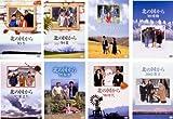 北の国から スペシャルドラマ版 8巻 DVD (12枚) セット
