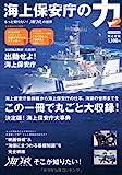 海上保安庁の力 2―もっと知りたい! 海猿の世界 (イカロス・ムック)