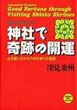 神社で奇跡の開運 EPUB版 スーパー開運 (たちばなベスト・セレクション)