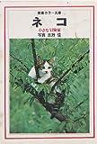ネコ―小さな冒険家 (1976年) (教養カラー文庫)
