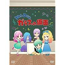 【Amazon.co.jp限定】3ねんDぐみガラスの仮面(オリジナルステッカー付き) [DVD]