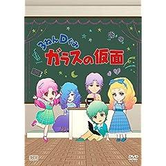 3ねんDぐみガラスの仮面 [DVD]