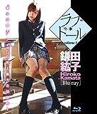 鎌田紘子 ラブ*ドール volume.1[Blu-ray/ブルーレイ]