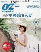 OZmagazine Petit(オズマガジンプチ) 2017年 08 月号