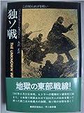 独ソ戦―この知られざる戦い (1980年) (Hayakawa nonfiction)