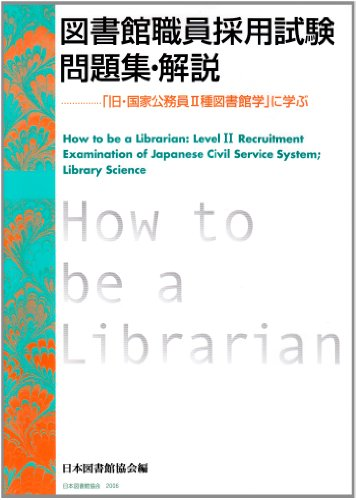 図書館職員採用試験問題集・解説―「旧・国家公務員II種図書館学」に学ぶ
