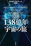 「138億年宇宙の旅」販売ページヘ