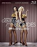 紳士は金髪がお好き [Blu-ray] / マリリン・モンロー, ジェーン・ラッセル, チャールズ・コバーン (出演); ハワード・ホークス (監督)