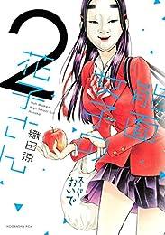 能面女子の花子さん(2) (ITANコミックス)