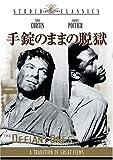 手錠のままの脱獄 [DVD] 画像