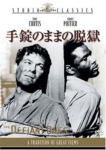 手錠のままの脱獄 [DVD]の詳細を見る