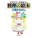 石井好子と水森亜土の 料理の絵本 (ご飯とわたし) (角川文庫 (5921))