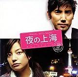 cover of TRAVEL WITH MUSIC~映画「夜の上海」サウンドトラック