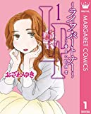 LP ~ライフ・パートナー~ 3番目の配偶者 1 (マーガレットコミックスDIGITAL)