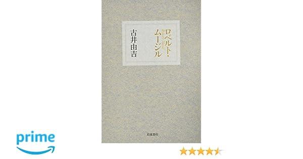 ロベルト・ムージル   古井 由吉...