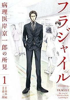 フラジャイル 病理医岸京一郎の所見(1)