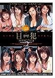 女ハ男ヲ目デ犯ス。DX2 [DVD]