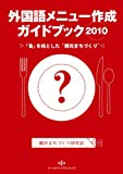 """外国語メニュー作成ガイドブック 2010 -「食」を核とした""""観光まちづくり""""- 画像"""