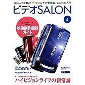 ビデオ SALON (サロン) 2009年 04月号 [雑誌]