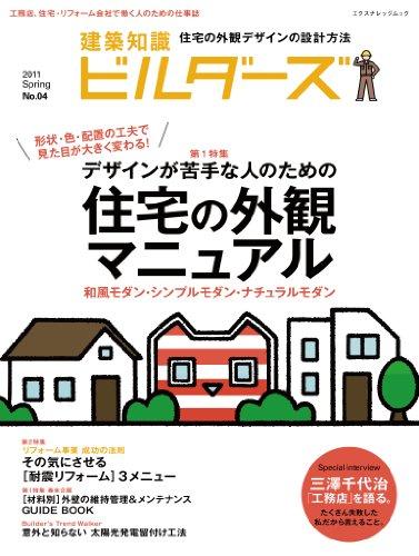 建築知識ビルダ-ズ4
