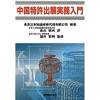 中国特許出願実務入門