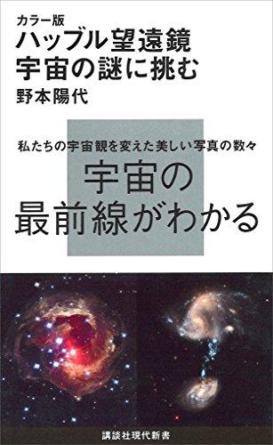 カラー版 ハッブル望遠鏡 宇宙の謎に挑む (講談社現代新書)