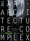 アート建築複合態