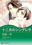 ロマンティック・クリスマス セレクトセット vol.5 (ハーレクインコミックス)