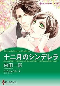 ロマンティック・クリスマス セレクトセット vol.5 ロマンティック・クリスマスセレクトセット (ハーレクインコミックス)