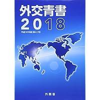 外交青書〈2018(平成30年版)〉