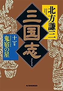 三国志 十一の巻 鬼宿の星 (時代小説文庫)