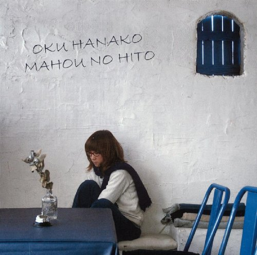 【奥華子】カラオケのおすすめ人気曲ランキングTOP10を解説♡「楔」はいったい何位?歌詞&MVあり♪の画像