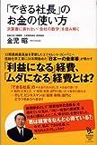 「できる社長」のお金の使い方―決算書に表れない「会社の数字」を読み解く (知的発見!BOOKS)