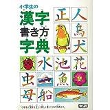 小学生の漢字書き方字典