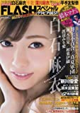 FLASHスペシャル グラビアBEST2016初夏号 (FLASH増刊)