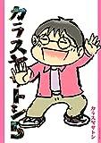 カラスヤサトシ(5) (アフタヌーンコミックス)