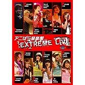 「アニぱら音楽館 EXTREME LIVE」 [DVD]
