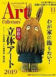 ARTcollectors'(アートコレクターズ)2019年11月号