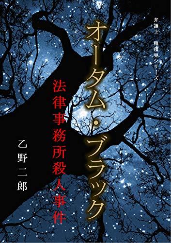 オータム・ブラック~法律事務所殺人事件~ 弁護士穂積晃シリーズ