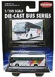 1/150 ダイキャストバスシリーズ アルピコハイランドバス 完成品