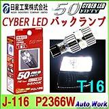 POLARG ( 日星工業 ) LEDバルブ [サイバー] バックランプ [ 車検対応 ] ホワイト [ 6500K LED ] T16シングルLED 12V P2366W