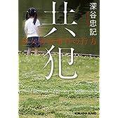 共犯: 幼女誘拐事件の行方 (光文社文庫)