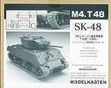モデルカステン 1/35 M4シャーマン戦車用履帯 T48型 可動式