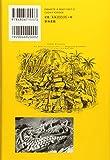 8つの化石・進化の謎を解く[中生代] (化石が語る生命の歴史) 画像