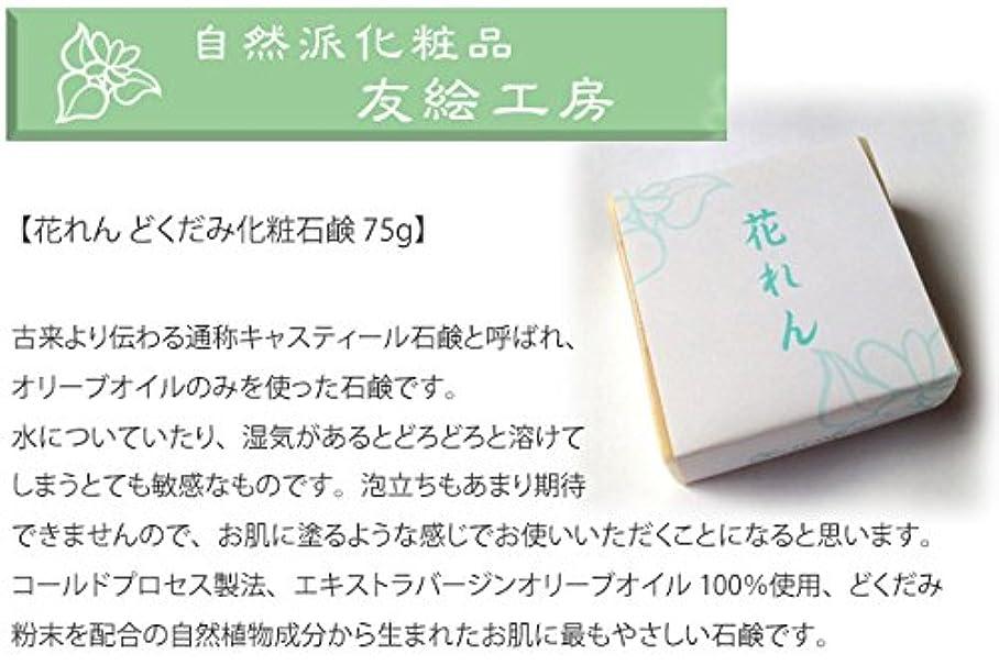 細菌月曜束ねる洗顔石鹸 オーガニック 無添加【どくだみ化粧石鹸】