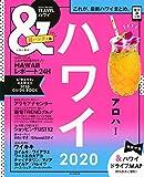 &TRAVEL ハワイ 2020【超ハンディ版】 (アサヒオリジナル)
